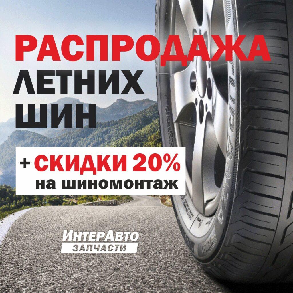 Aktsiya-Rasprodazha-letnih-shin-InterAvto