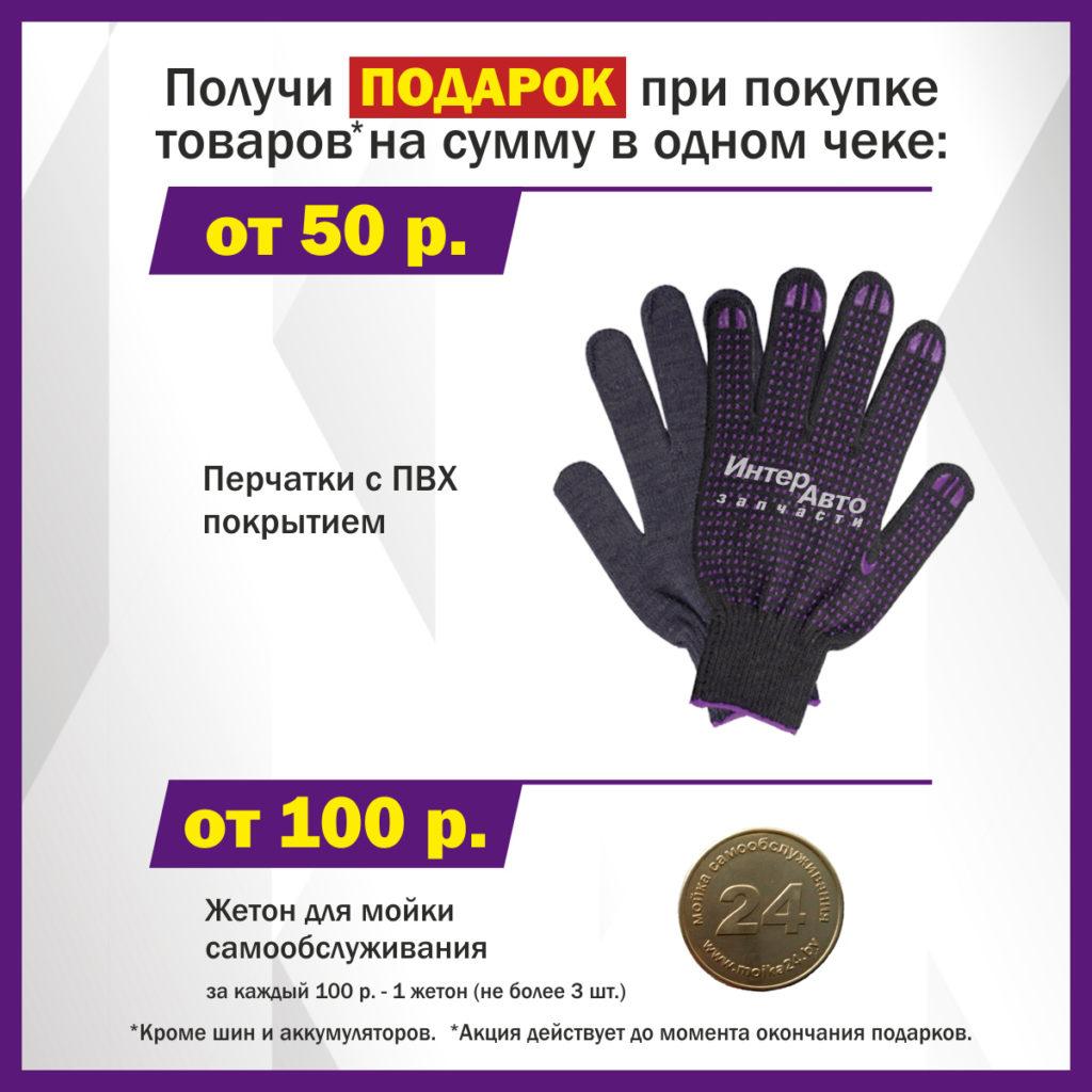 InterAvto-Podarok