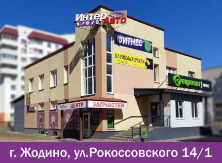 Magazin-avtozapchastej-InterAvto-g.-ZHodino-ul.-Rokossovskogo-14-1