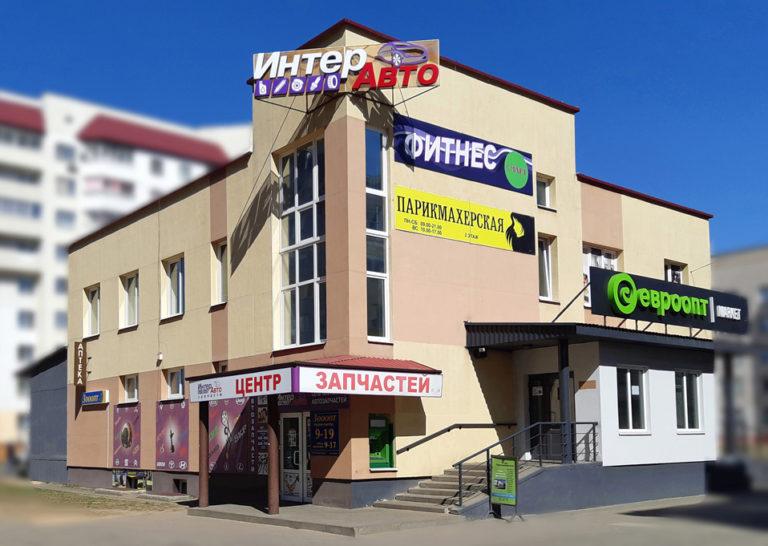 Magazin-avtozapchastej-InterAvto-v-ZHodino-ul.-Rokossovskogo-14-1.jpg