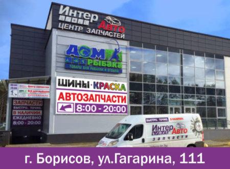 TSENTR-AVTOZAPCHASTEJ-INTERAVTO-G.-BORISOV-UL.-GAGARINA-111