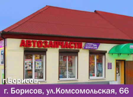 magazin-avtozapchastej-avtoborisov-komsomolskaya-66