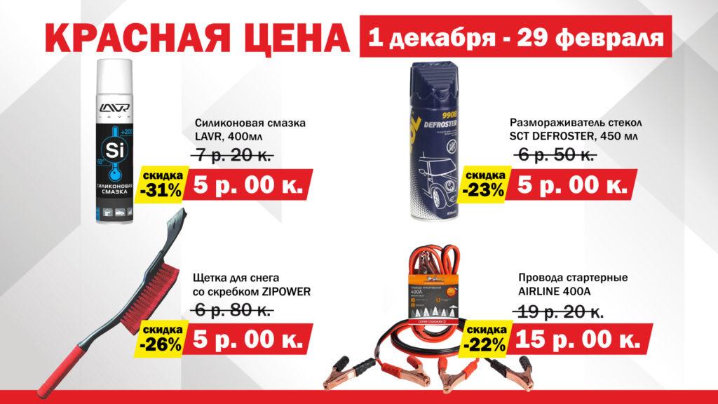 Aktsiya-Krasnaya-tsena-zima-2020-InterAvto