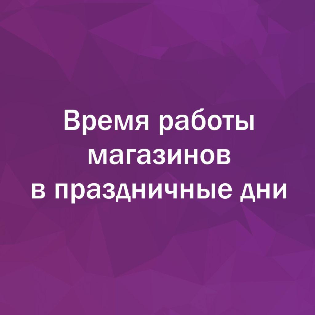 Фото_Время-работы-магазинов-в-праздничные-дни-1024x1024