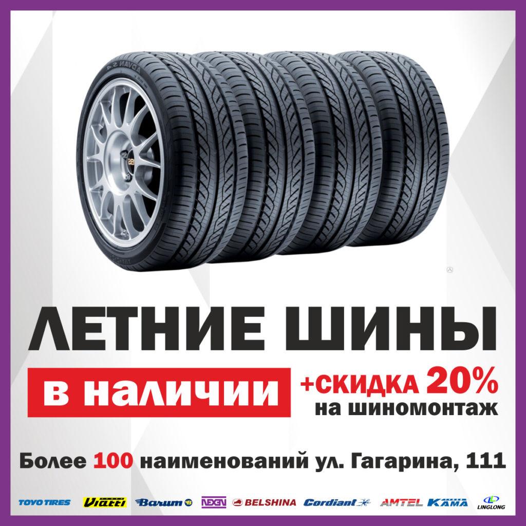 letnie-shiny-v-Borisove-InterAvto