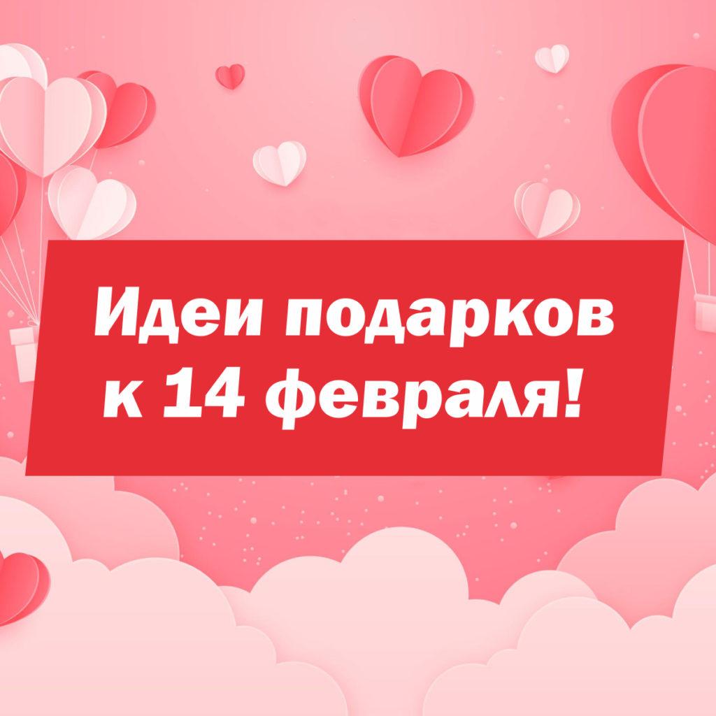Идеи подарков 14 февраля