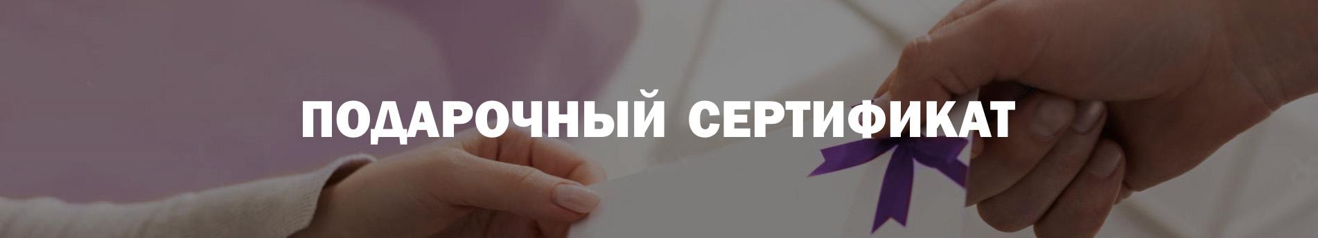 ИнтерАвто_Подарочный сертификат