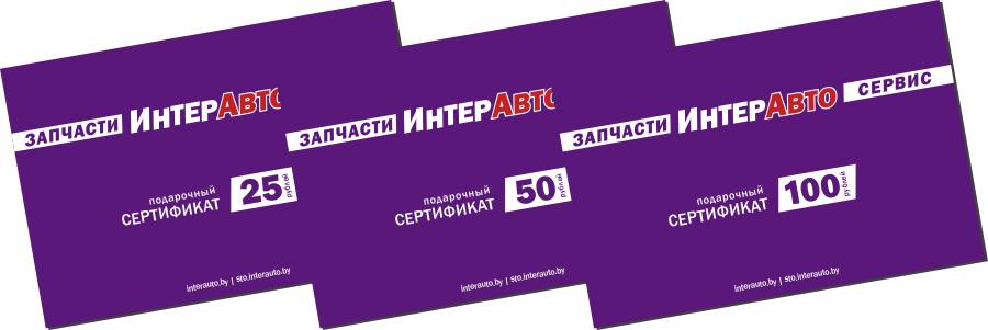 ИнтерАвто_Подарочный сертификат_фото