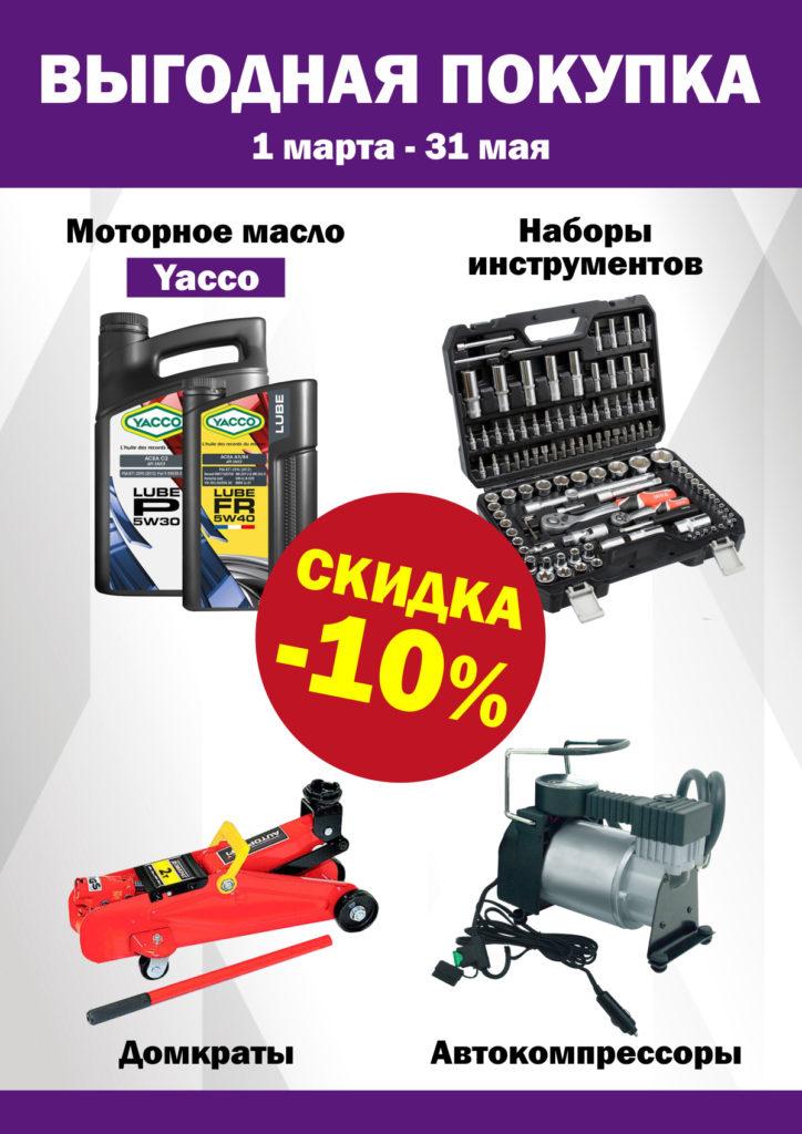 ИнтерАвто-Выгодная покупка-Плакат