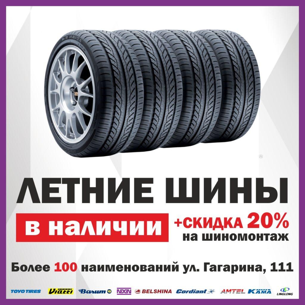 letnie-shiny-v-Borisove-InterAvto-1