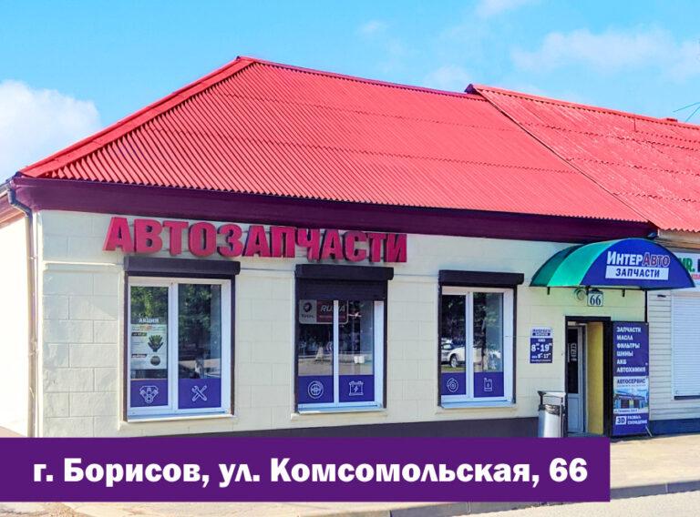 magazin-avtozapchastej-interauto-komsomolskaya-66