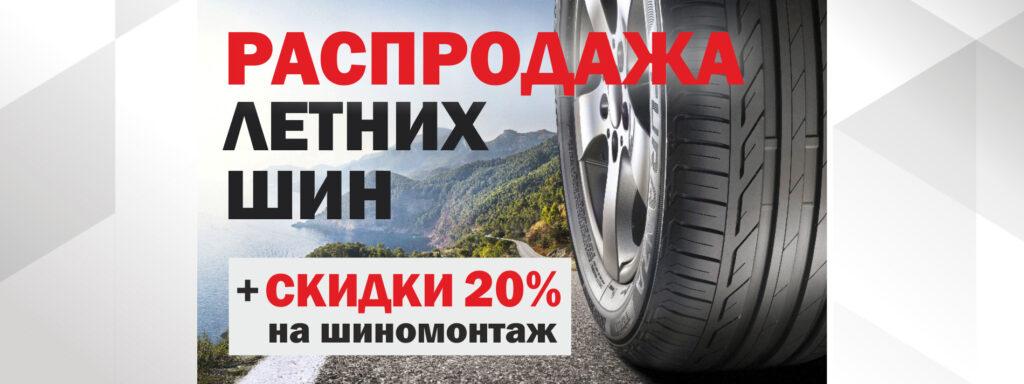 Aktsiya-Rasprodazha-letnih-shin-InterAvto 0