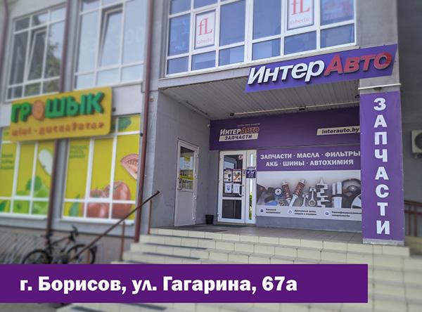 Magazin-avtozapchastej-InterAvto-g.Borisov-ul.-Gagarina-67