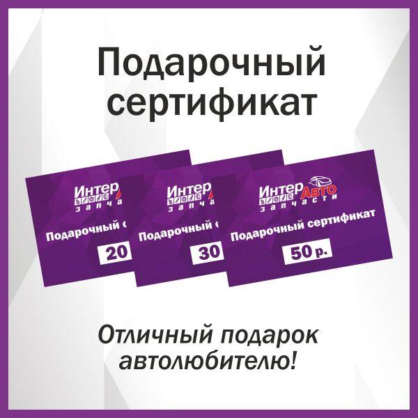 Podarochnyj-sertifikat-InterAvto